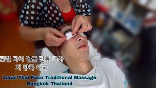 태국 로컬 얼굴마사지 Local Thai Face Traditional Massage Sukhumvit Bangkok Thailand