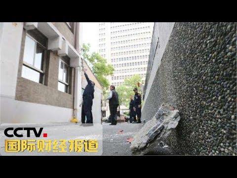 《国际财经报道》 20190419| CCTV财经
