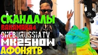 Толстый о сраче Афони,MK2show,ChebuRussia TV  и Rakamakafo