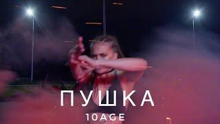 10AGE - Пушка | Танцевальный клип | Хореография Дианы Хусаиновой