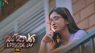 Sathya | Episode 04 - (2020-07-19) | ITN Thumbnail