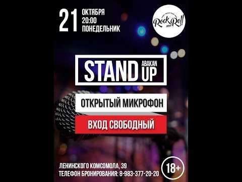 21 10 19 Stand Up