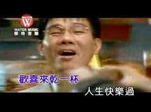 欢喜干一杯 - 陈雷 Chen Lei