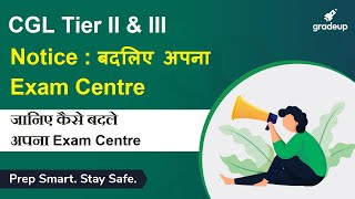 SSC CGL Tier 2 2019, CHSL, Steno and other SSC Exam Centre Change Update