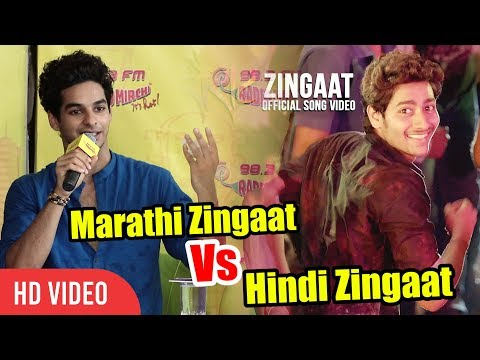 Hindi Zingat Vs Marathi Zingaat | COMPARISON | Ishaan & Jhanvi Reaction