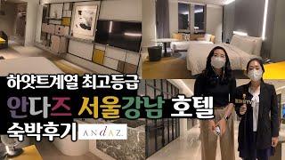 특급호텔 안다즈 서울강남 호텔 인공지능객실 숙박후기