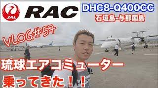 25分のフライト!琉球エアコミューターのボンバルディア機乗りました!!