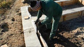 Фундамент для дома своими руками ч.12(В ролике показано что делать после того как фундамент для дома схватится и выстоит свой срок т.е. как правил..., 2014-10-30T17:09:52.000Z)