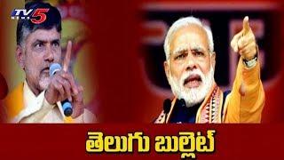చంద్రబాబుపై బీజేపీ చాణక్య వ్యూహాలు.. తెలుగు బులెట్..! | Daily Mirror | TV5 News