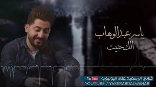 ياسر عبد الوهاب - الك حنيت - (حصرياً)   Yaser Abd Alwahab - (EXCLUSIVE)   2017