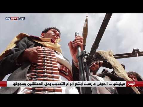 تقرير يكشف عن عمليات تعذيب وحشية بالمعتقلات التابعة للحوثيين  - 20:54-2018 / 12 / 7