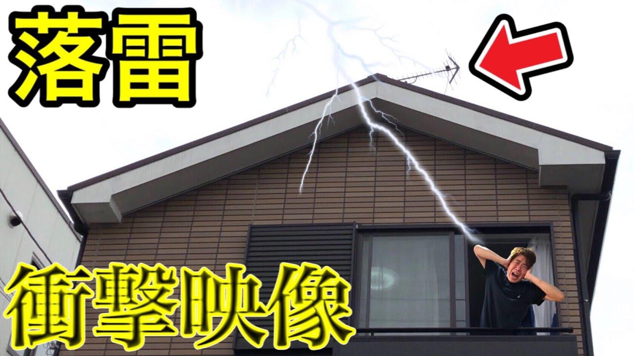 【衝撃映像】シュンズTVの家にカミナリが落ちてその瞬間がやばすぎました…