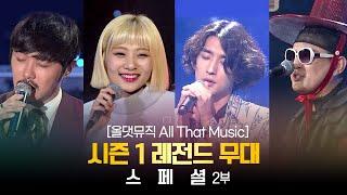 [올댓뮤직 All That Music] 시즌 1 레전드 무대 스페셜 2부(미방분 포함)