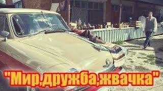 "Снимают худ.фильм ""Мир,дружба,жвачка"""