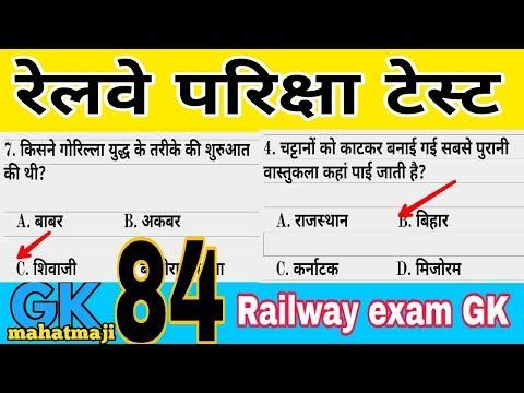 GK quiz - 84    gk   Railway exam group D GK    रेलवे ग्रुप डी 2018    gk ssc
