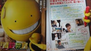映画 暗殺教室 2015 新しいデザインポスター 2014年3月21日公開 【映画...