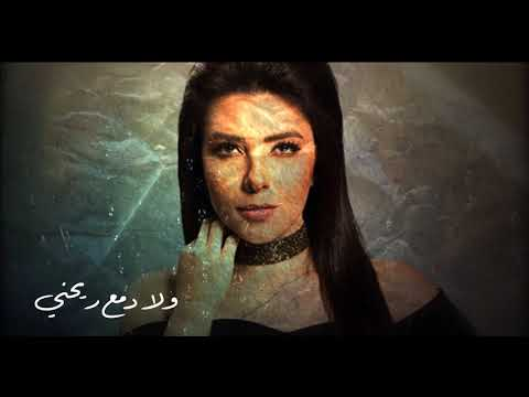Fayrouz Arkan - Benak W Biny (Official Lyrics Video) |   -