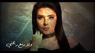 Fayrouz Arkan - Benak W Biny (Official Lyrics Video) | فيروز اركان - بينك وبيني