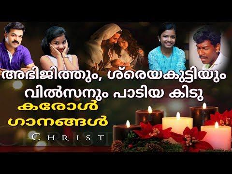 SreyaKutty, Abhijith &  Wilson Piravom Christmas Carol Songs Malayalam