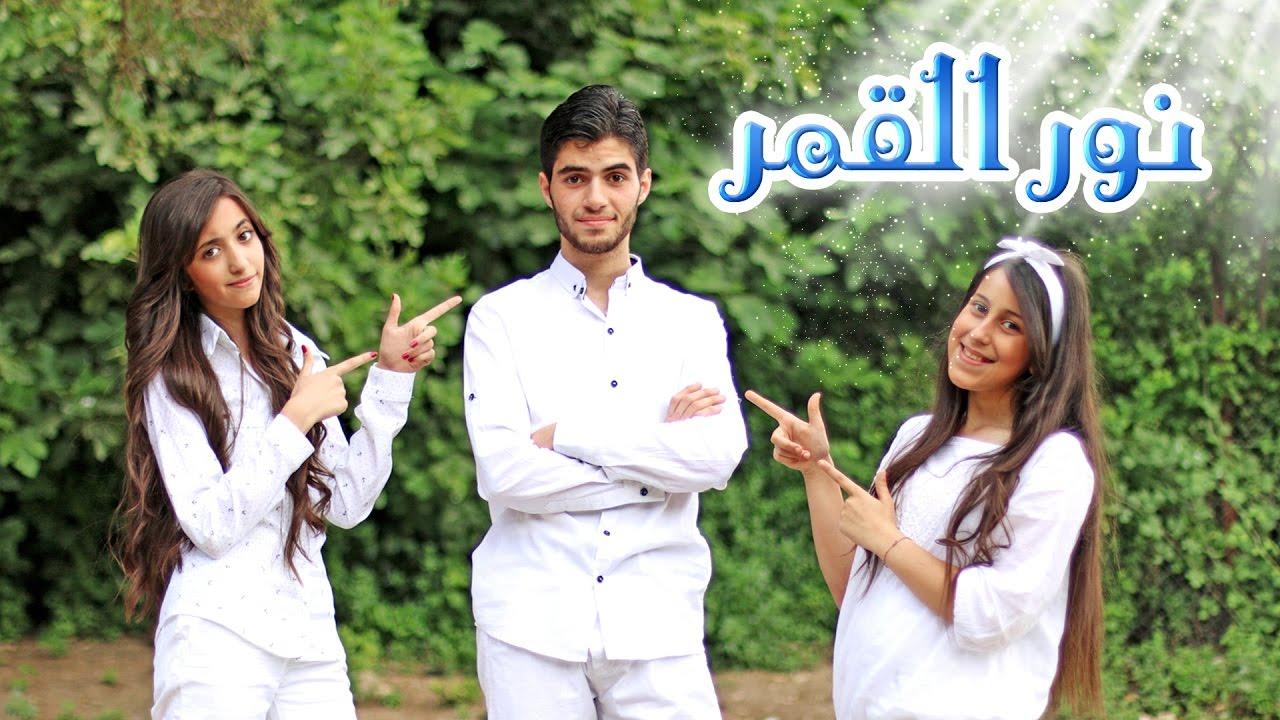 كليب نور القمر نجوم كراميش قناة كراميش Karameesh Tv Youtube