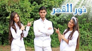 كليب نور القمر - نجوم كراميش | قناة كراميش Karameesh Tv