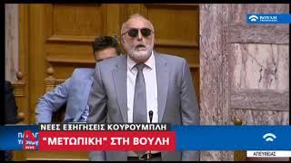 Δηλώσεις Κουρουμπλή στη βουλή