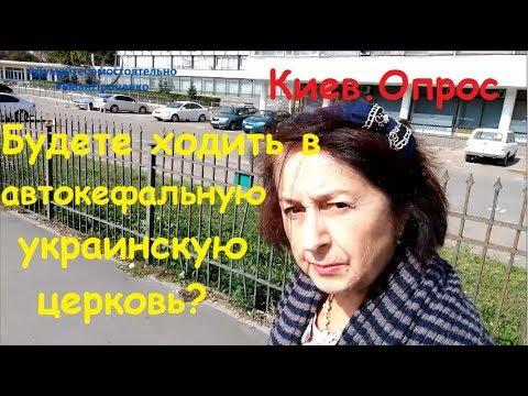 Киев Будете ходить в автокефальную украинскую церковь соц опрос Иван Проценко