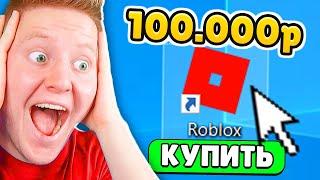 ЗАДОНАТИЛ 100.000 РУБЛЕЙ В ROBLOX