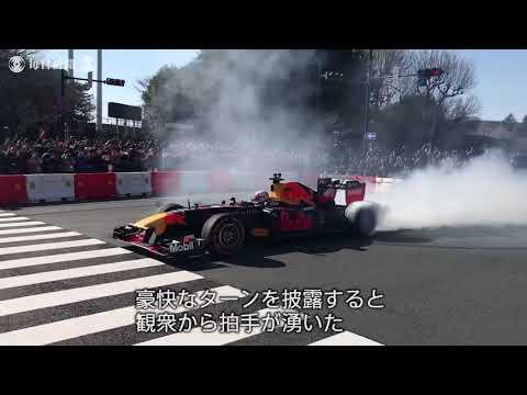 F1レッドブルがデモ走行  東京・神宮外苑
