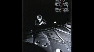 小室 哲哉 (著) 罪と音楽 単行本 – 2009915