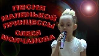 Олеся Молчанова Песня Маленькой Принцессы