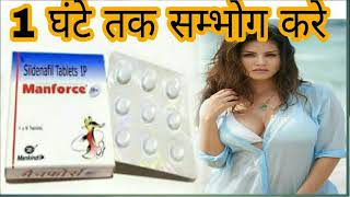Manforce 50 uses | how to use Manforce 5o use karo or puri rat lage raho mia khalifa new sex video
