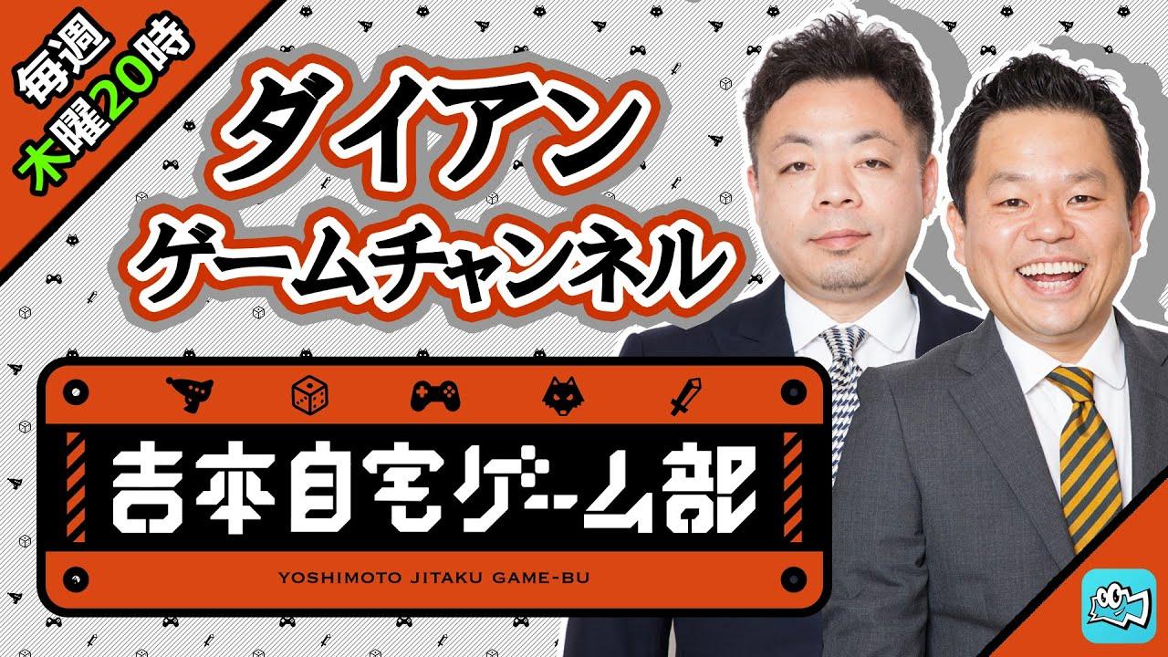 【ミルダムまとめ】ダイアンゲームチャンネル 【ゲストジャルジャル】