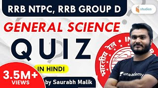 General science quiz in hindi//GK science for railway NTPC 2019, group D, SSC, police etc..