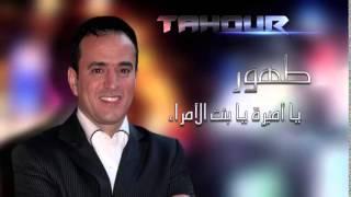 طهور - يا أميرة / Tahour ya Amira