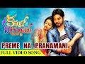 Kannullo Nee Roopame Movie Full Video Songs - Preme Na Pranamani Full Video Song - Nandu