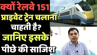 Why indian railway want to introduce 151 private train||privatization good or bad||private train||