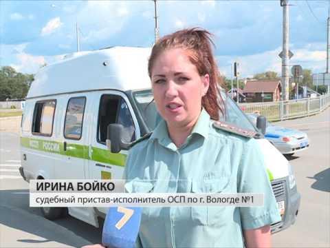 В Вологодской области повсеместно прошел совместный рейд полицейских и судебных приставов