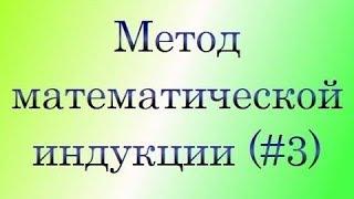 Метод математической индукции (#3)