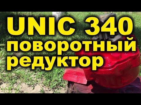 Поворотный Редуктор UNIC 340