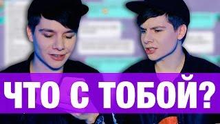 ПРАНК ПЕСНЕЙ над МАМОЙ / Twenty One Pilots - Stressed out