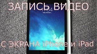 Как записать видео с экрана вашего iPhone или iPad без Jailbreak.(Ссылка на сайт программы. https://emu4ios.net Группа Вконтакте : https://vk.com/vladikiapple Мой Instagram : http://instagram.com/vladtube Подписыва..., 2014-08-08T19:18:13.000Z)
