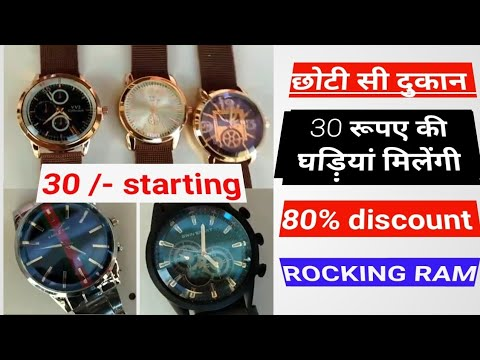 First Copy Watches  90 % Discount Cheapest Watches Indias Most Cheapest Price || Rocking Ram