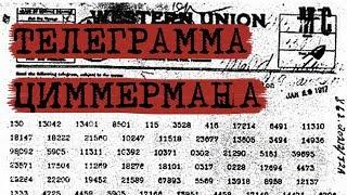 Телеграмма Циммермана и Первая Мировая Война