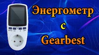Энергометр с Gearbest (Ток, напряжение, мощность, стоимость, максимум, минимум)