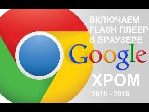 Как Включить Флеш Плеер в Гугл Хром в 2018 - 2019