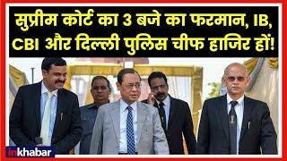 Supreme Court summons CBI Director, IB Chief, Delhi Police Commissioner; Utsav Bains in CJI Case