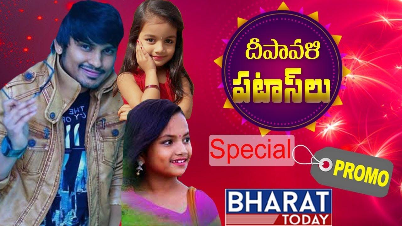 Download Diwali Patasulu    Wishing You A Happy Diwali 2018 By Bharat Today Special Promo    Rocking Rakesh