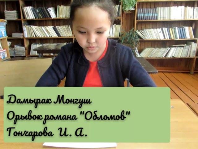 Изображение предпросмотра прочтения – ДамыракМонгуш читает отрывок изпроизведения «Обломов» И.А.Гончарова