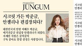배우 박준금 패션 매거진 편집장 되다!  부캐로 인사드…